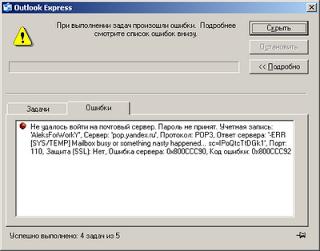 Ошибка Outlook. Ошибка сервера: 0x800CCC90, Код ошибки: 0x800CCC92