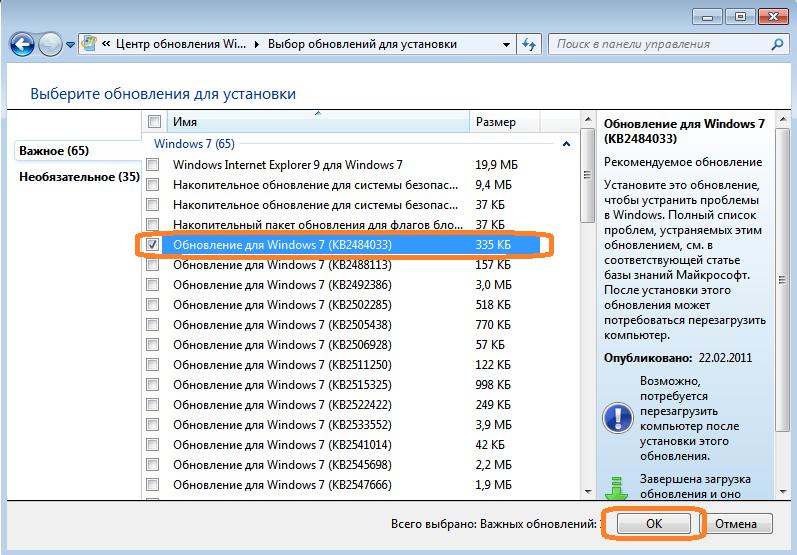 Какие обновления Windows 7 нельзя устанавливать? Советы